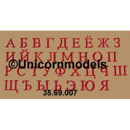 Russisch alfabet letters small